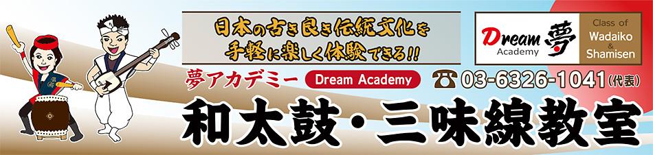 夢アカデミー和太鼓三味線教室