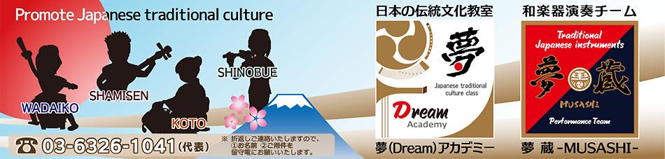 日本の伝統文化教室|夢アカデミー